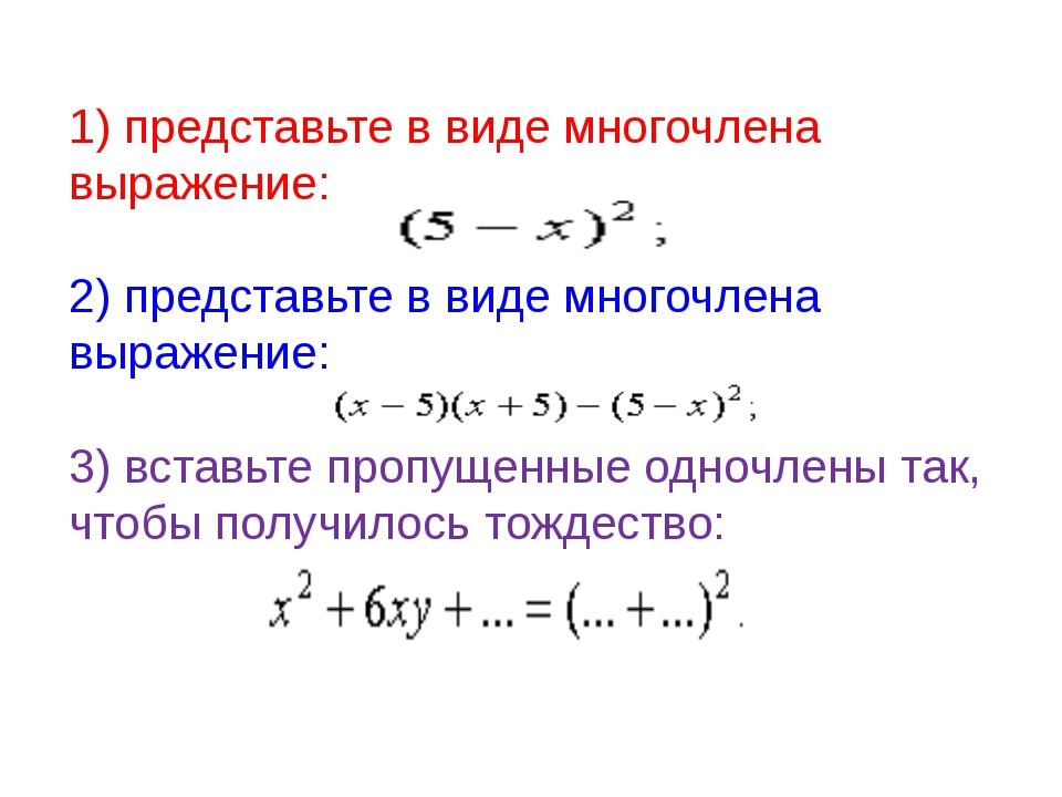 1) представьте в виде многочлена выражение:   2) представьте в виде много...