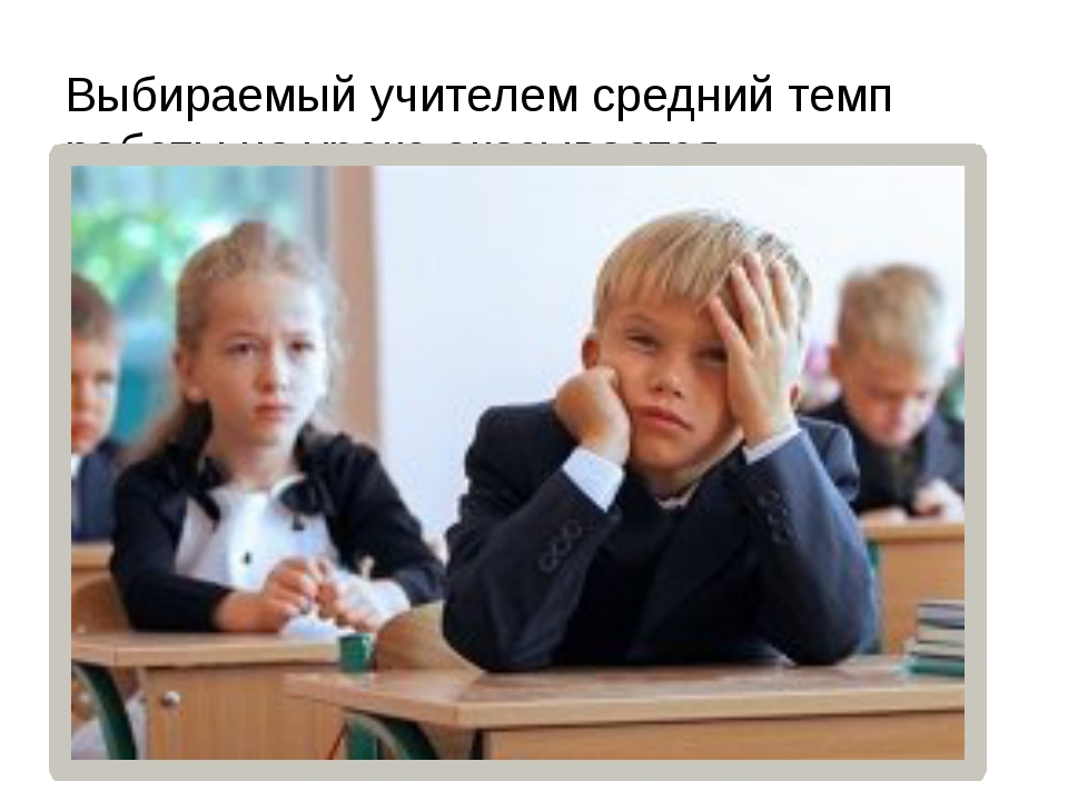 Выбираемый учителем средний темп работы на уроке оказывается нормальным лишь...