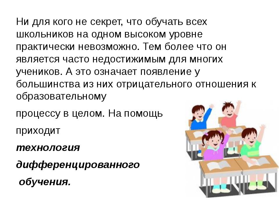 Ни для кого не секрет, что обучать всех школьников на одном высоком уровне пр...