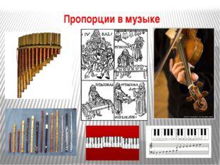 Пропорции в музыке