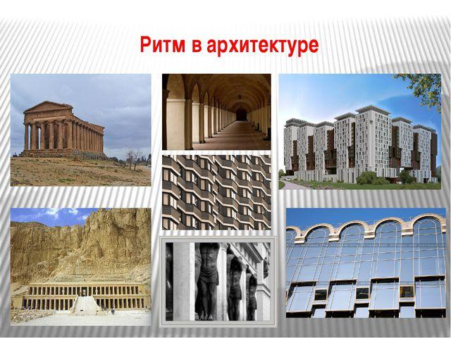 Ритм в архитектуре