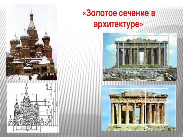 «Золотое сечение в архитектуре»