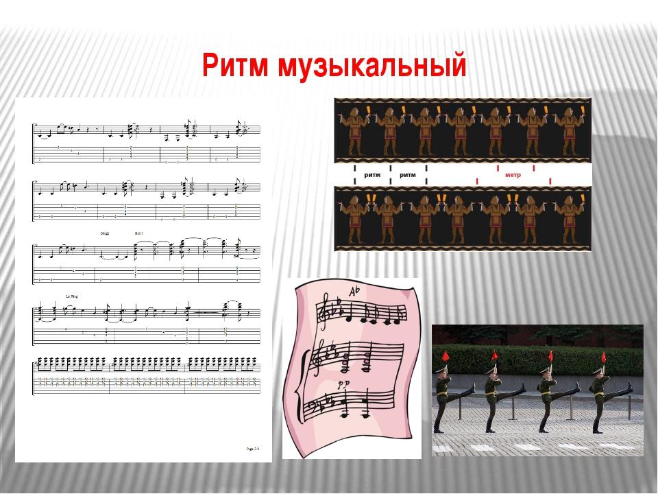 Ритм музыкальный