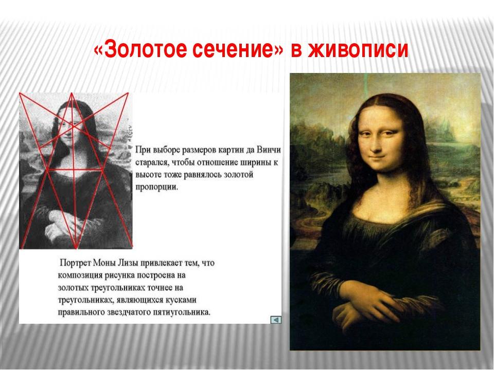«Золотое сечение» в живописи