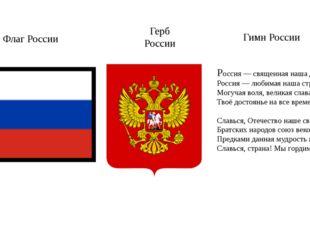 Россия — священная наша держава, Россия — любимая наша страна. Могучая воля