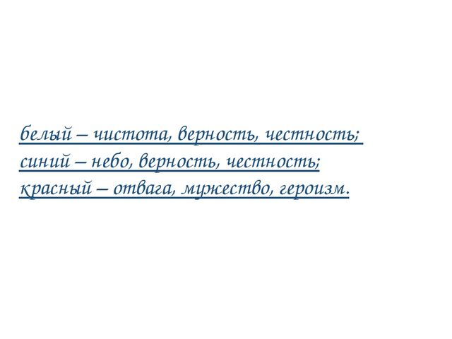 белый – чистота, верность, честность; синий – небо, верность, честность; крас...