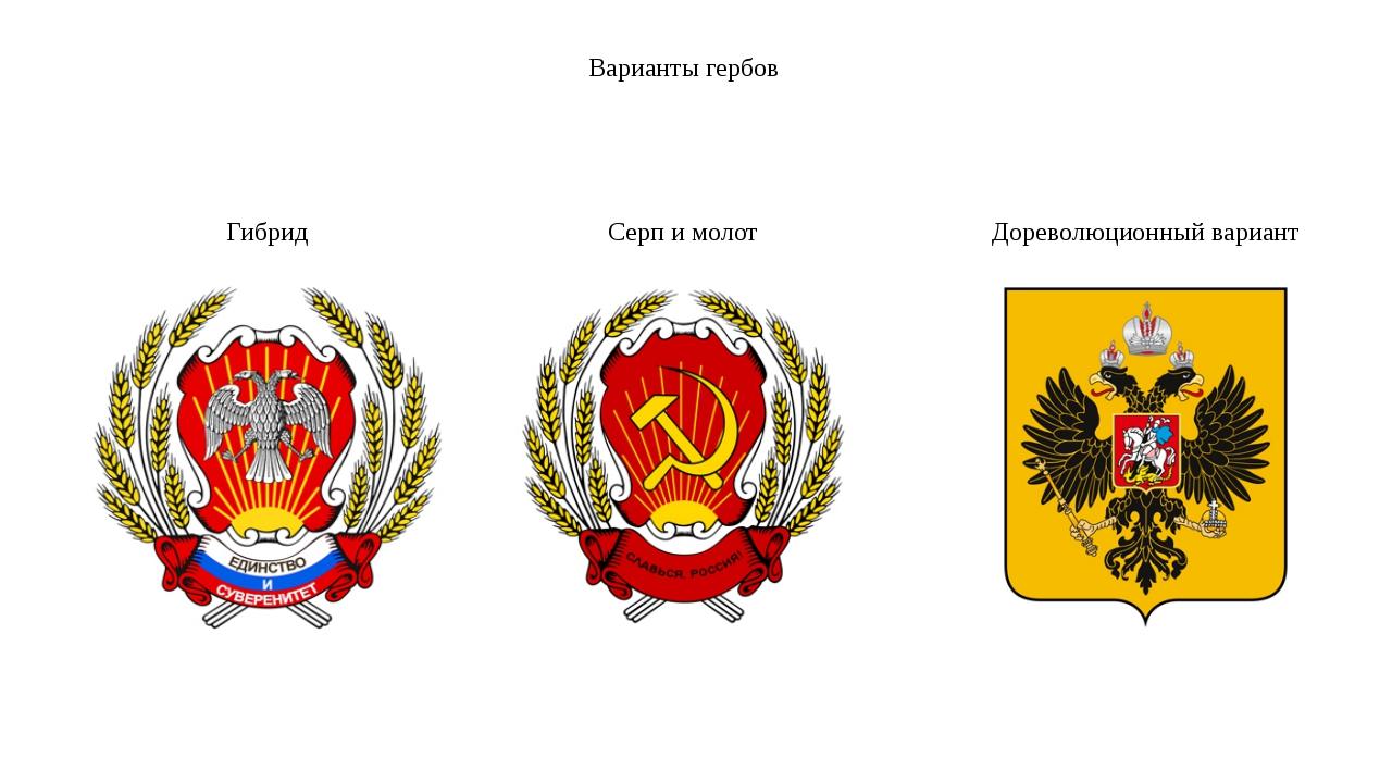 Варианты гербов Гибрид Серп и молот Дореволюционный вариант