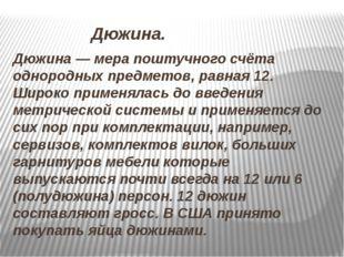 Дюжина. Дюжина — мера поштучного счёта однородных предметов, равная 12. Широ
