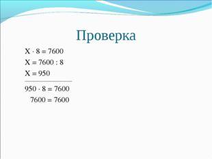 Проверка X ∙ 8 = 7600 X = 7600 : 8 X = 950 ________________________________ 9