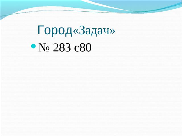 Город«Задач» № 283 с80
