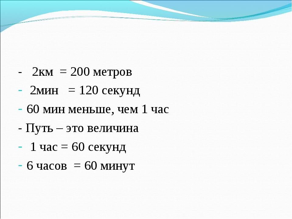 - 2км = 200 метров 2мин = 120 секунд 60 мин меньше, чем 1 час - Путь – это ве...