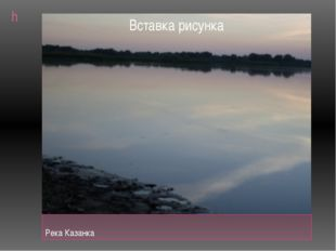 h Река Казанка