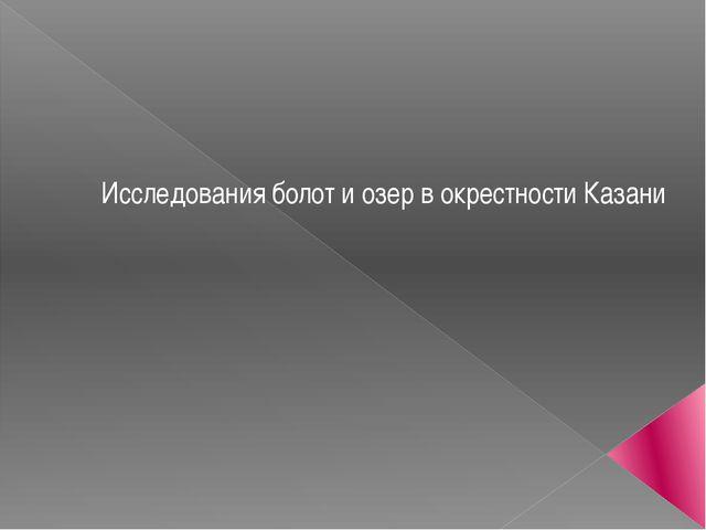 Исследования болот и озер в окрестности Казани