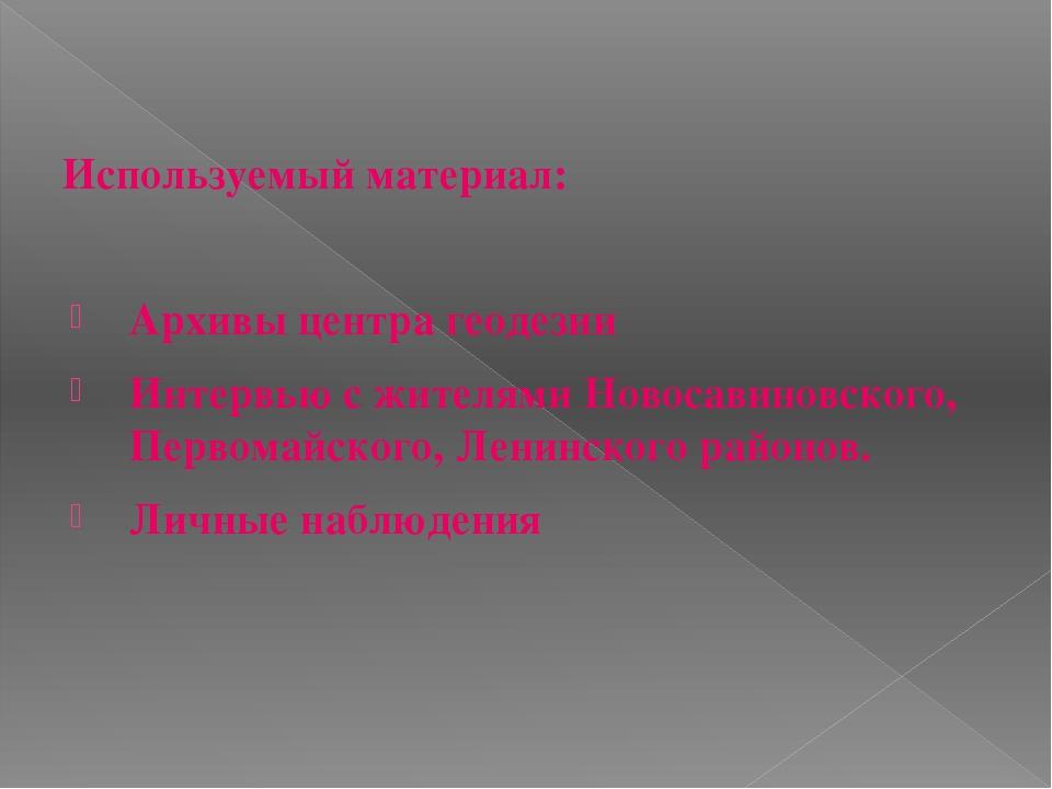 Используемый материал: Архивы центра геодезии Интервью с жителями Новосавино...