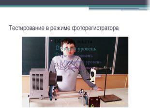 Тестирование в режиме фоторегистратора