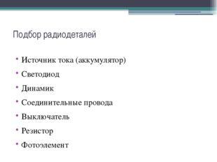 Подбор радиодеталей Источник тока (аккумулятор) Светодиод Динамик Соединитель