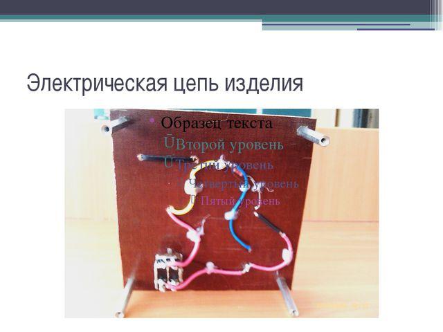 Электрическая цепь изделия
