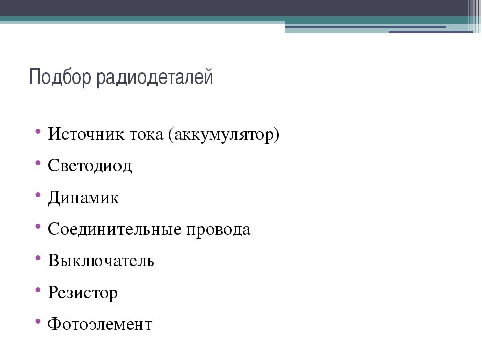 Подбор радиодеталей Источник тока (аккумулятор) Светодиод Динамик Соединитель...