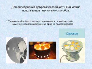 Для определения доброкачественности яиц можно использовать несколько способов