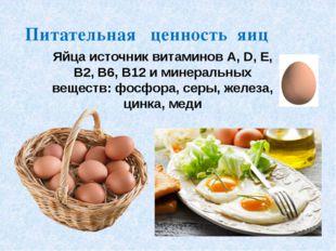Питательная ценность яиц Яйца источник витаминов А, D, Е, В2, В6, В12 и мине