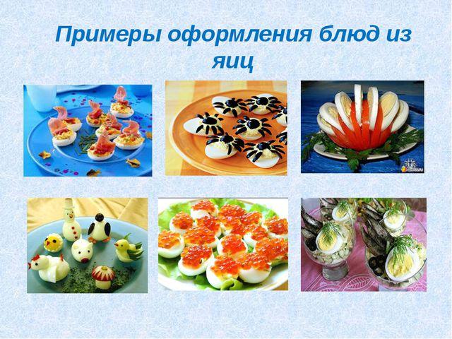 Примеры оформления блюд из яиц