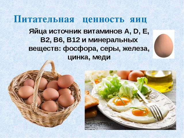 Питательная ценность яиц Яйца источник витаминов А, D, Е, В2, В6, В12 и мине...
