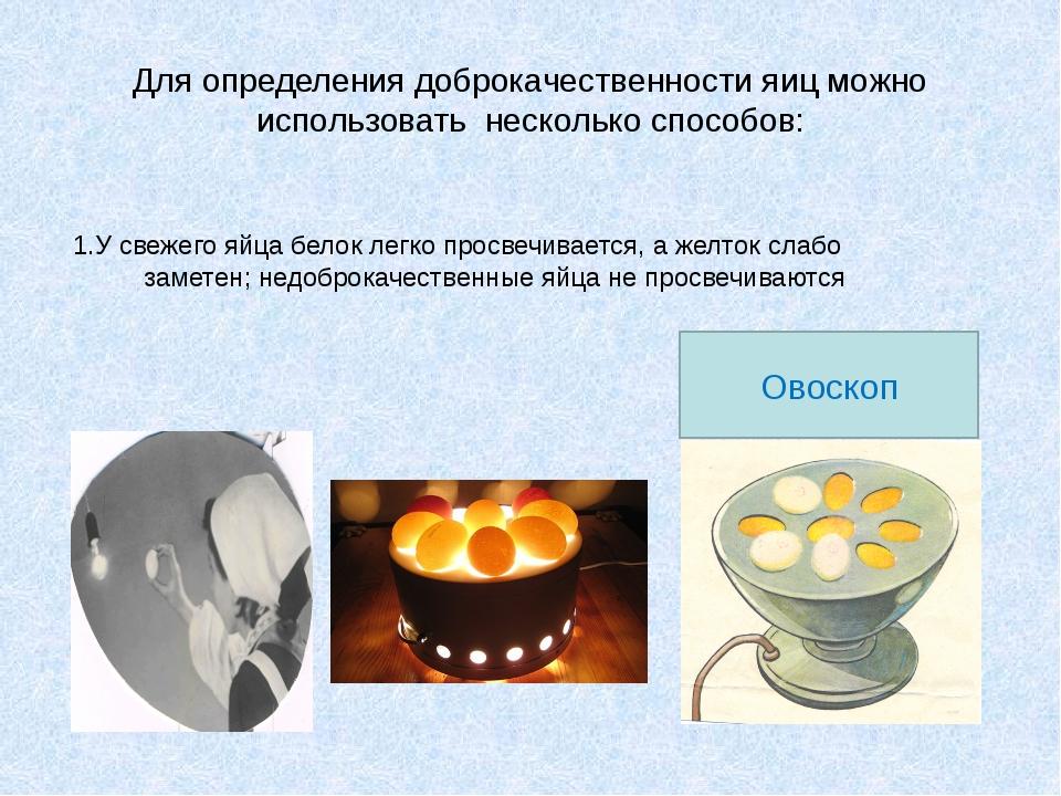 Для определения доброкачественности яиц можно использовать несколько способов...