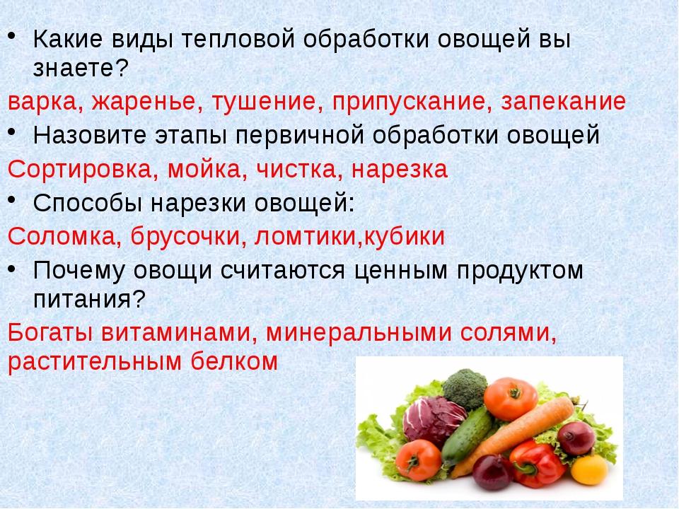 Какие виды тепловой обработки овощей вы знаете? варка, жаренье, тушение, прип...