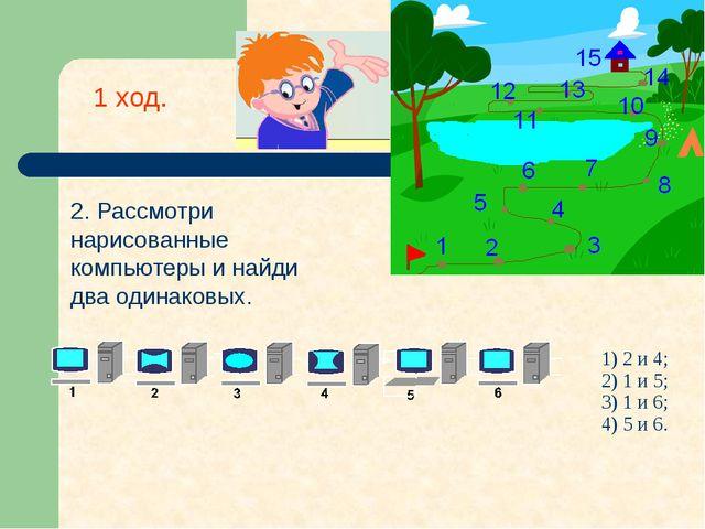 2. Рассмотри нарисованные компьютеры и найди два одинаковых. 1 ход. 1) 2 и 4;...