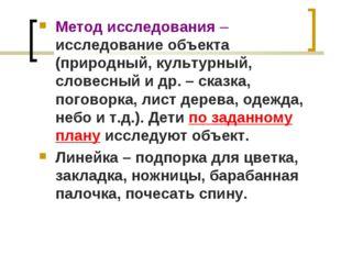 Метод исследования – исследование объекта (природный, культурный, словесный и