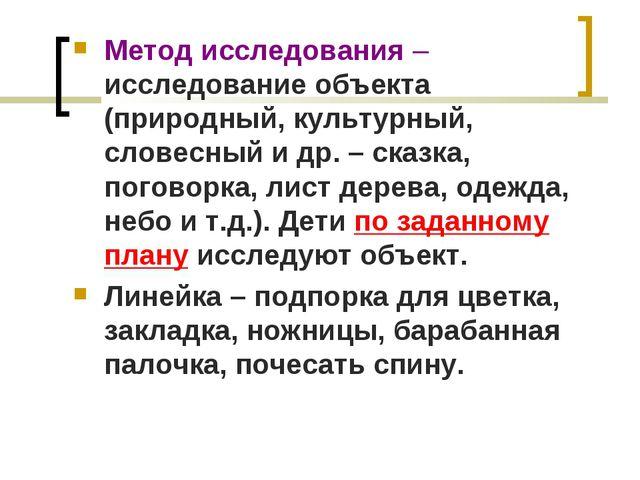 Метод исследования – исследование объекта (природный, культурный, словесный и...