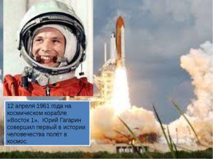 12 апреля 1961 года на космическом корабле «Восток 1», Юрий Гагарин совершил