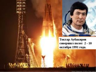 Токтар Аубакиров совершил полет 2 - 10 октября 1991 года.