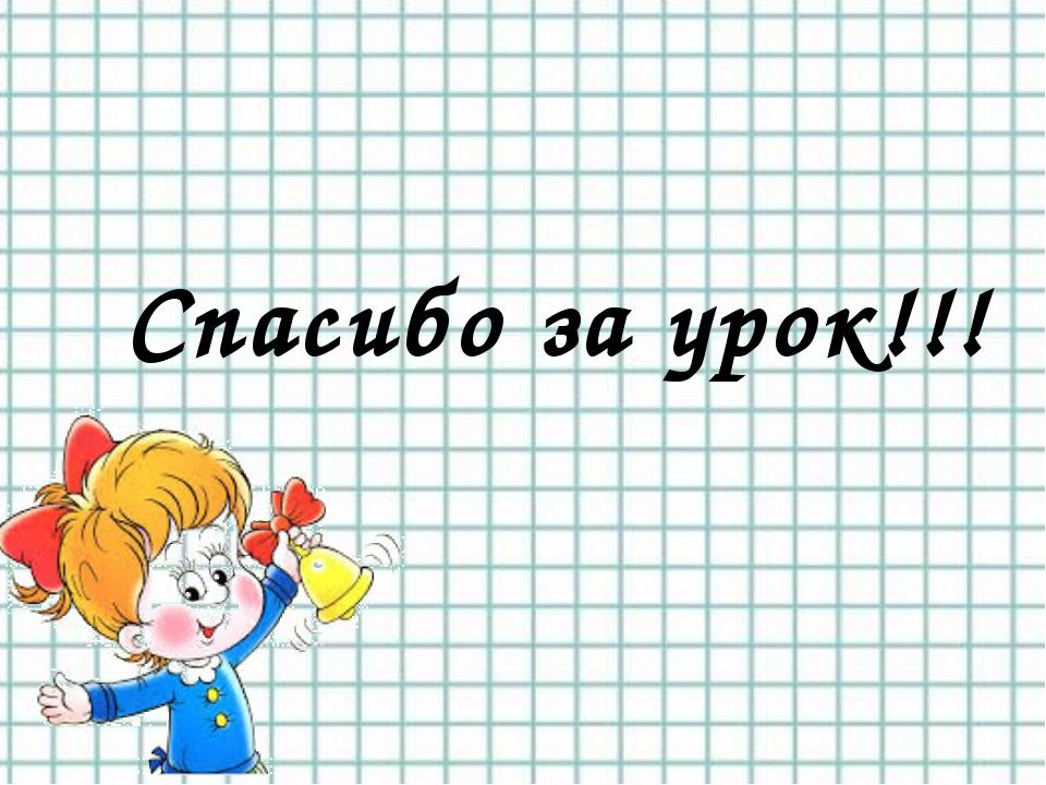 Спасибо за урок!!!