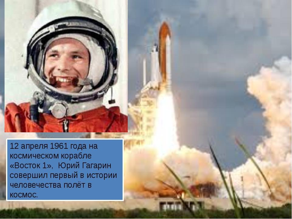 12 апреля 1961 года на космическом корабле «Восток 1», Юрий Гагарин совершил...