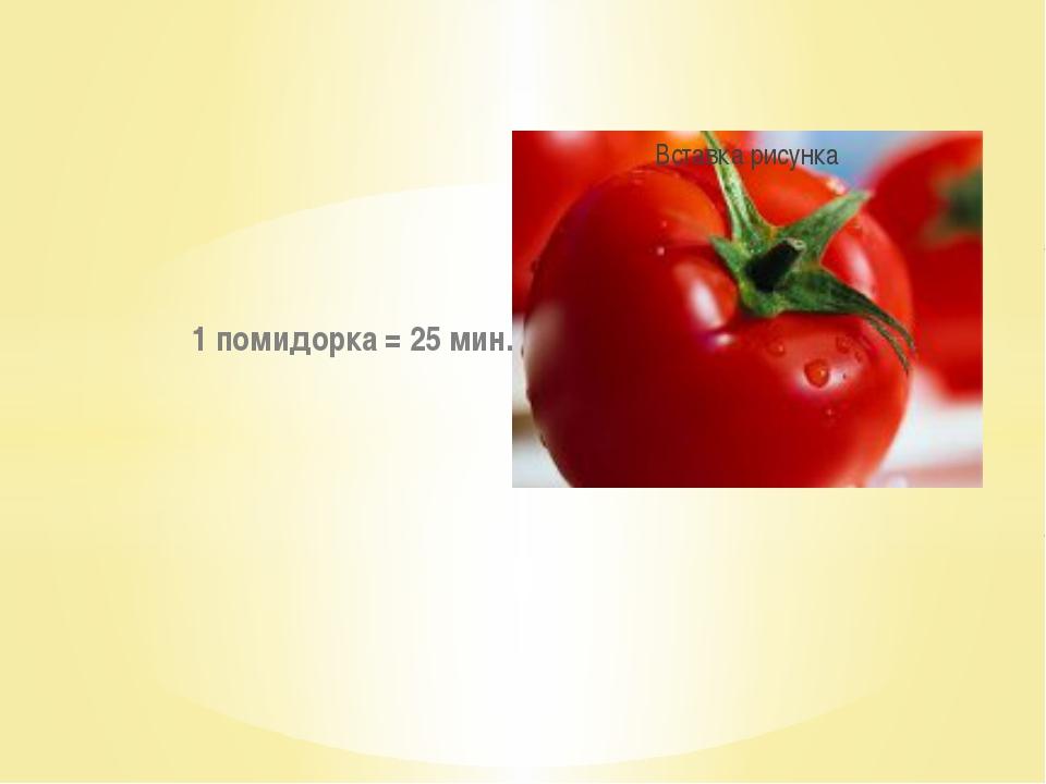 1 помидорка = 25 мин.