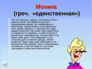 Моника (греч. «единственная») Это тип женщин, рядом с которыми легко и прият