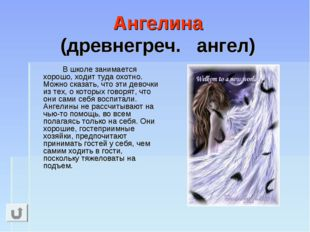 Ангелина (древнегреч. ангел) В школе занимается хорошо, ходит туда охотно.