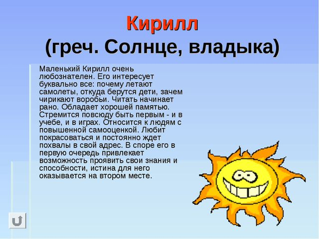 Кирилл (греч. Солнце, владыка) Маленький Кирилл очень любознателен. Его инте...