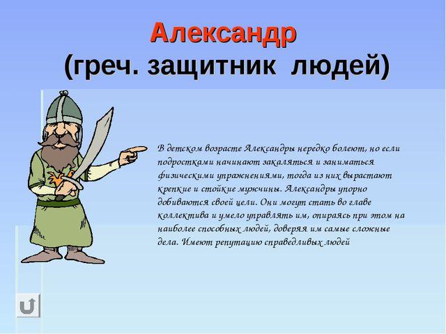 Александр (греч. защитник людей) В детском возрасте Александры нередко болеют...