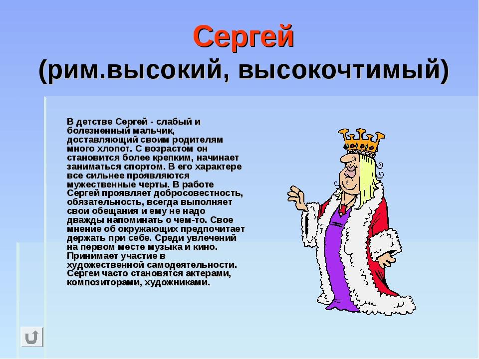 Сергей (рим.высокий, высокочтимый) В детстве Сергей - слабый и болезненный м...