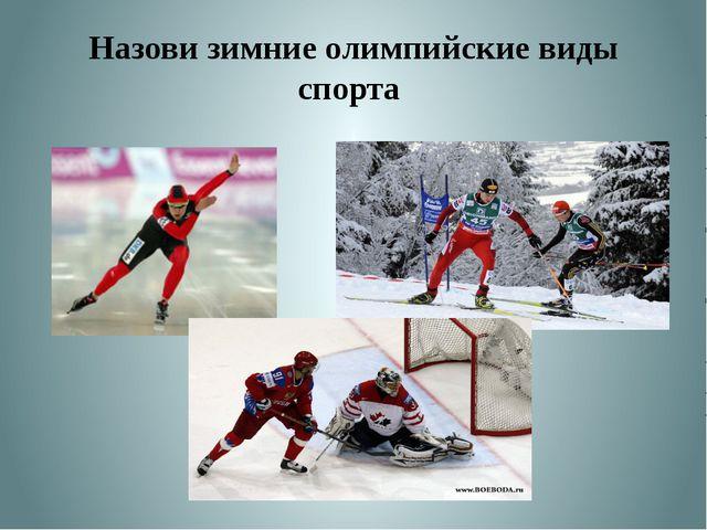 Назови зимние олимпийские виды спорта