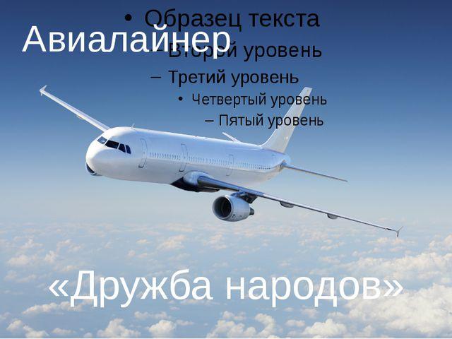 «Дружба народов» Авиалайнер