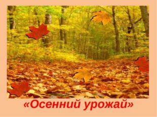 «Осенний урожай»