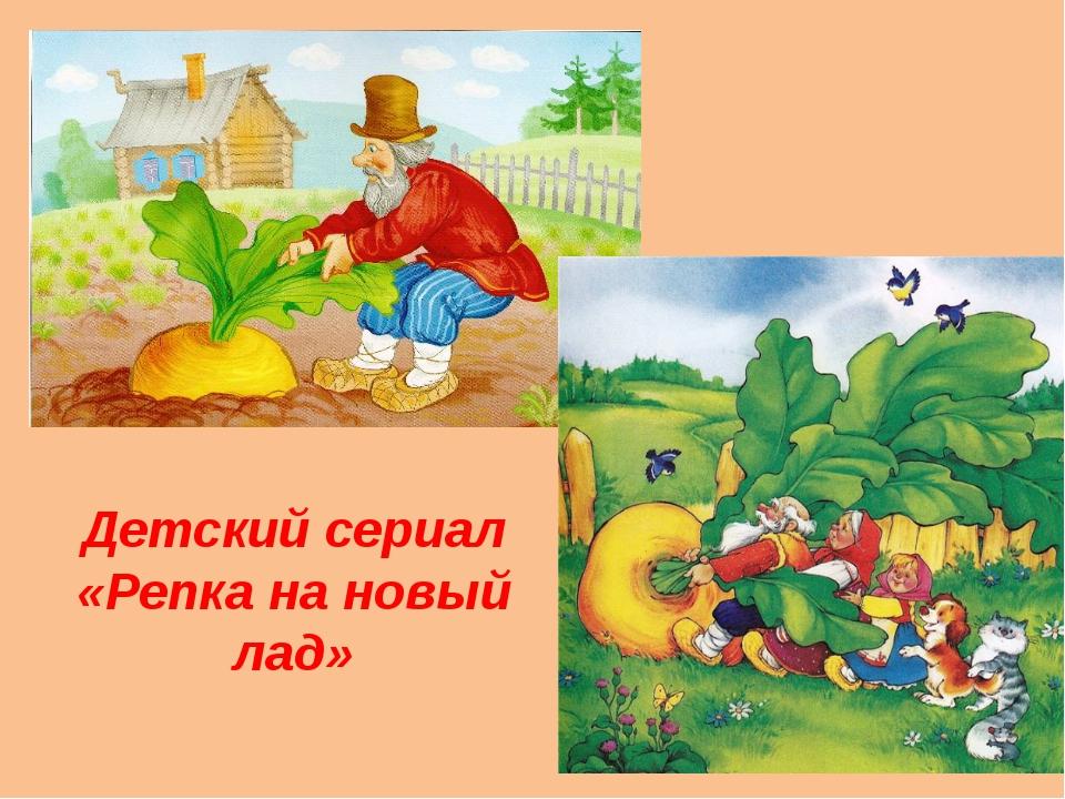 Детский сериал «Репка на новый лад»