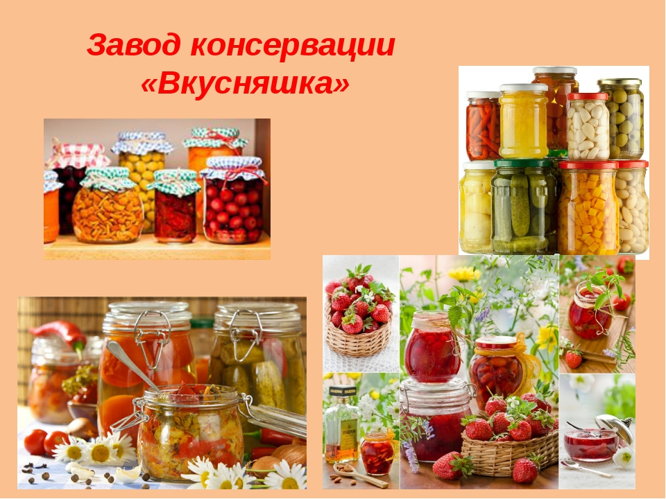 Завод консервации «Вкусняшка»