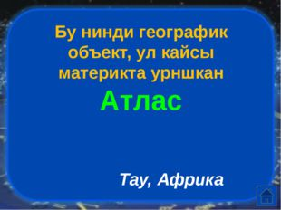 Бу шәһәр 1982-1988 нче елларда Брежнев дип йөртелгән Яр Чаллы шәһәре