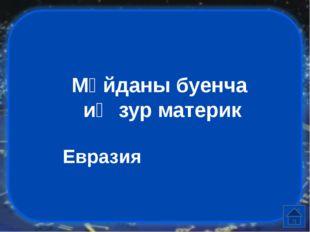 Бу миллионер шәһәр, Россиядә халык саны буенча 6 нчы урында тора (1млн. 100