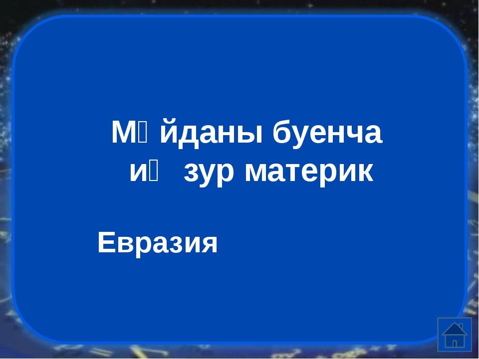 Бу миллионер шәһәр, Россиядә халык саны буенча 6 нчы урында тора (1млн. 100...