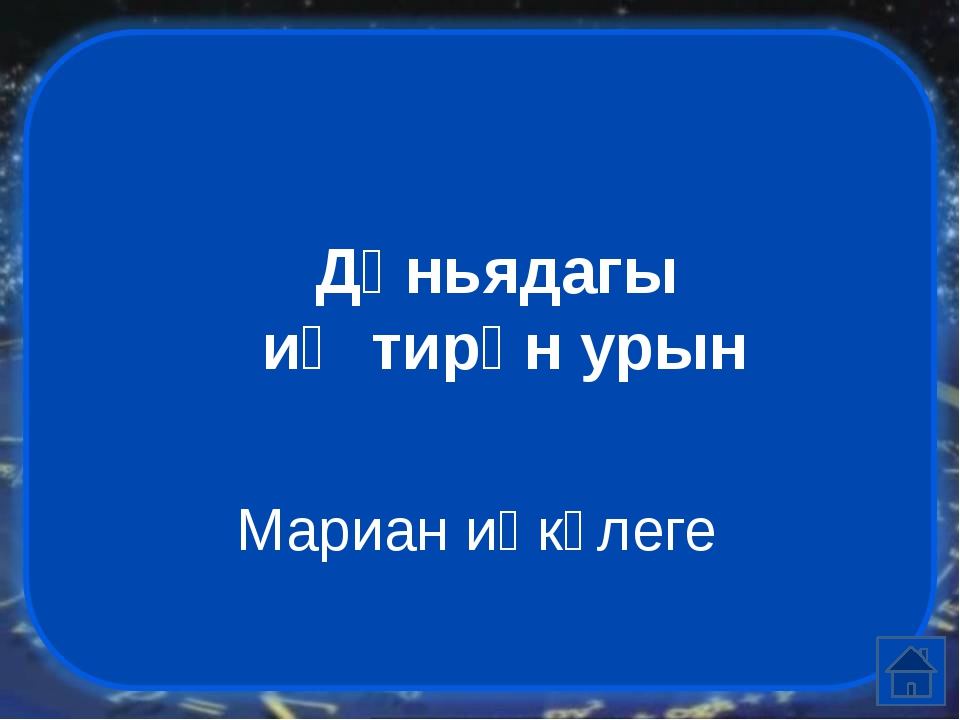 Дөньядагы иң тирән урын Мариан иңкүлеге